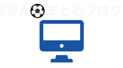 FIFA21まとめブログ